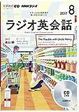 NHK CD ラジオ ラジオ英会話 2017年8月号 (語学CD)