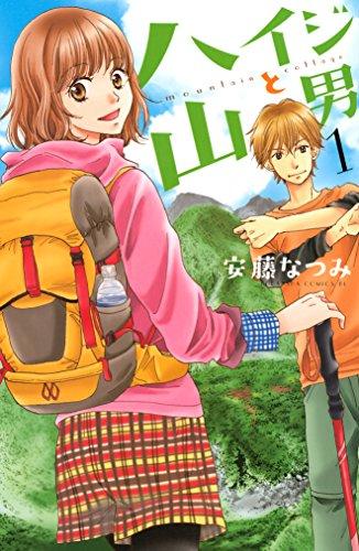 ハイジと山男(1) (BE・LOVEコミックス)の詳細を見る