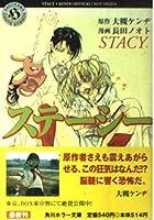 ステーシー コミック版 (角川ホラー文庫)