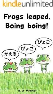かえるぴょこぴょこ Frogs leaped.Boing boing! (かぶあたま絵本)