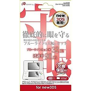 new 3DS用 液晶画面保護フィルム ブルーライトカットフィルム