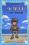 少年H(上巻) (新装版) (講談社青い鳥文庫)