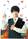 山崎賢人 クリアファイル 野菜生活 カゴメ KAGOME非売品