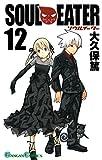 ソウルイーター 12巻 (デジタル版ガンガンコミックス)