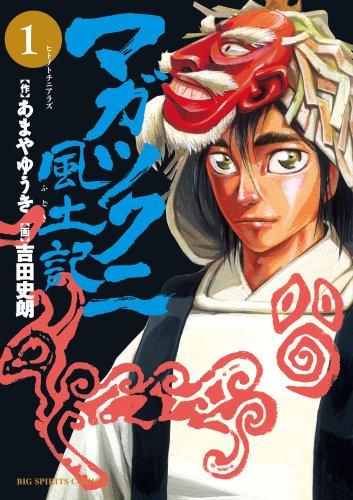 マガツクニ風土記 1 (ビッグコミックス)の詳細を見る