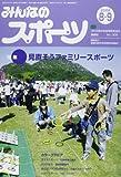 みんなのスポーツ 2009年 09月号 [雑誌]