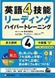 英語4技能 ハイパートレーニング 長文読解(4)中級編