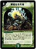 デュエルマスターズ/DM-27/12/R/獰猛なる大地