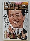 ビッグコミック 2010年 8月10日号 No.15 通巻No.1198 [雑誌]