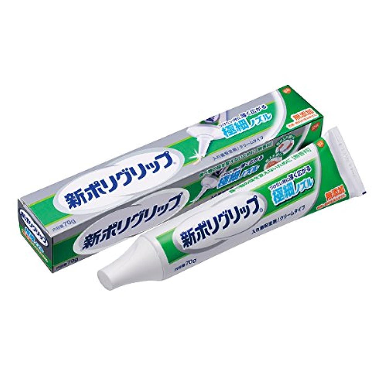 旅行者ブーム熱帯の部分?総入れ歯安定剤 新ポリグリップ極細ノズル 無添加 70g