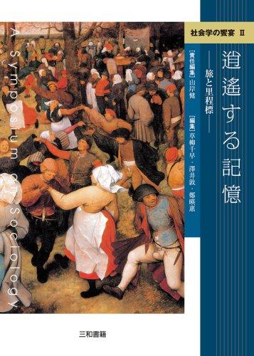 社会学の饗宴〈2〉逍遥する記憶―旅と里程標 (社会学の饗宴 2)