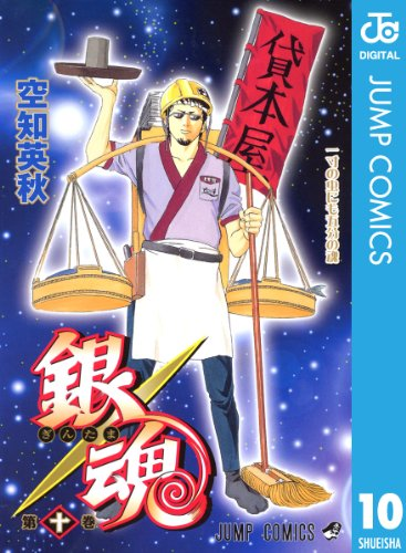 銀魂 モノクロ版 10 (ジャンプコミックスDIGITAL)