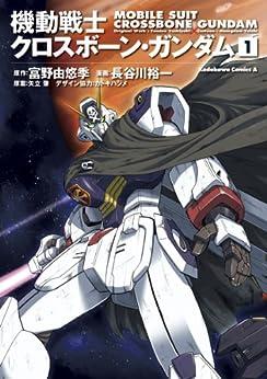 [長谷川 裕一]の機動戦士クロスボーン・ガンダム(1) (角川コミックス・エース)