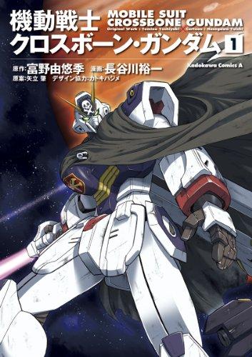 機動戦士クロスボーン・ガンダム(1) (角川コミックス・エース)の詳細を見る