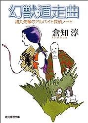幻獣遁走曲 猫丸先輩のアルバイト探偵ノート 猫丸先輩シリーズ (創元推理文庫)