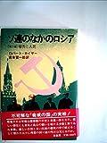 ソ連の中のロシア〈第3部〉権力と人民 (1979年)