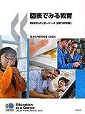 図表でみる教育 OECDインディケータ (2012年版)