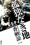 孤独なき地 K・S・P(Kabukicho Special Precint)