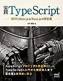 実践TypeScript ~BFFとNext.jsΝxt.jsの型定義~