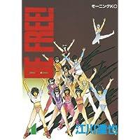 BE FREE!(4) (モーニングコミックス)