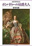 ポンパドゥール侯爵夫人—ロココの女王