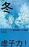 虚子選ホトトギス雑詠選集100句鑑賞「冬」