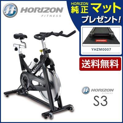 ホライズンフィットネス スピンバイク S3