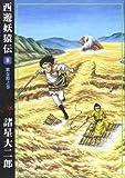 西遊妖猿伝 (8) (希望コミックス (312))