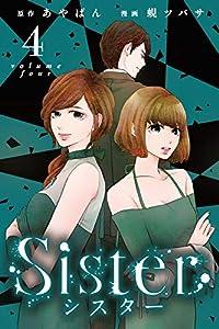 Sister 4巻 表紙画像