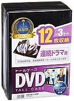 サンワサプライ DVDトールケース(12枚収納) ブラック 3枚セット DVD-TW12-03BK