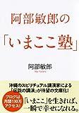 (文庫)阿部敏郎の「いまここ塾」 (サンマーク文庫) 画像