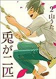 兎が二匹 2巻(完) (バンチコミックス)