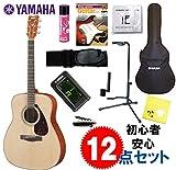 ヤマハ・ギターのアコギ入門完璧12点セット|YAMAHA F-620 NT(ナチュラル) / ・当店オリジナル初心者セット・女性にもオススメ!