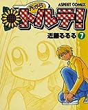 天からトルテ! (7) (ビームコミックス)