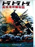 トラトラトラ—真珠湾奇襲秘話 (1966年)