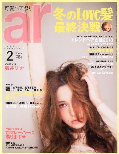 ar (アール) 2013年 02月号 [雑誌]の詳細を見る