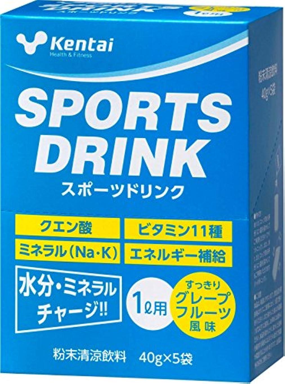 ストレスの多い分類昆虫を見るKentai スポーツドリンク グレープフルーツ風味 1L用(40g)×5袋入
