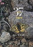週刊 日本の天然記念物 動物編 ウスバキチョウ 37  小学館 画像