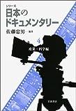 産業・科学編 (シリーズ 日本のドキュメンタリー 第4冊)