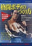 格闘ボディのつくり方 (フルコンタクトKARATE5月号別冊)