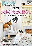 愛犬の友 2019年 9月号 [雑誌]