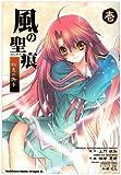 風の聖痕 1―紅炎の御子 (角川コミックス ドラゴンJr. 116-1)