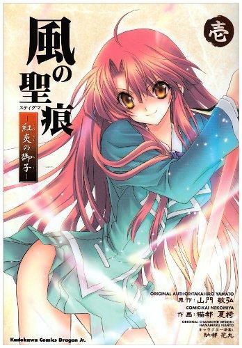 風の聖痕 1―紅炎の御子 (角川コミックス ドラゴンJr. 116-1)の詳細を見る