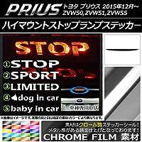 AP ハイマウントストップランプステッカー クローム調 トヨタ プリウス ZVW50,ZVW51,ZVW55 ピンク タイプ3 AP-CRM285-PI-T3