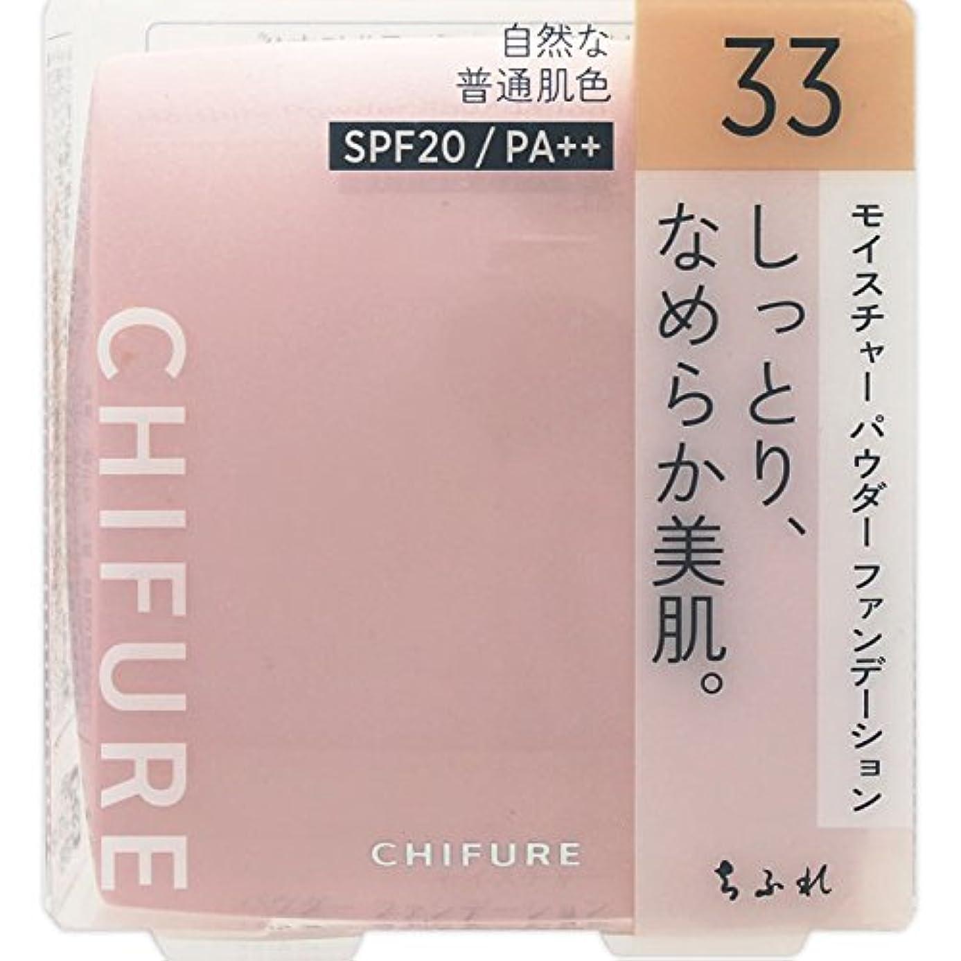 意欲ポップ老朽化したちふれ化粧品 モイスチャー パウダーファンデーション(スポンジ入り) 33 オークル系 MパウダーFD33