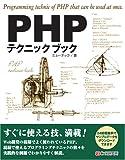 PHPテクニックブック
