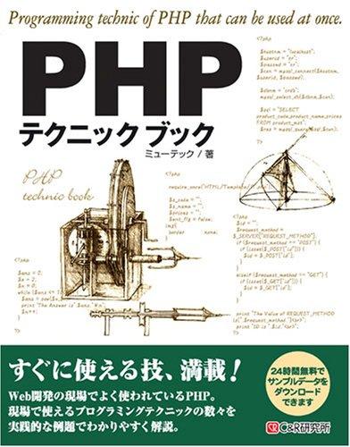 PHPテクニックブックの詳細を見る