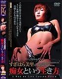 ワンズ すぎはら美里の痴女という生き方 (DVD)[WF]FG-105