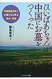 かもがわ出版 飯島 春光 ひいばあちゃんは中国にお墓をつくったの画像