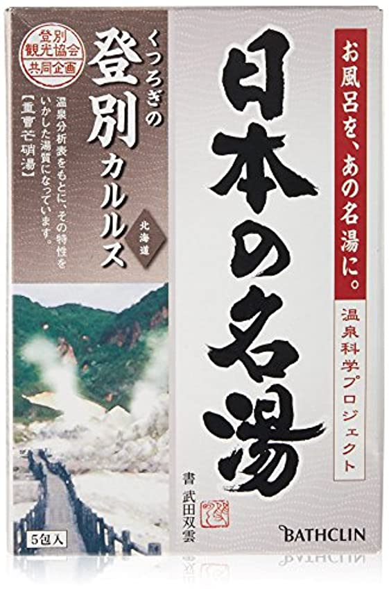 チューリップ平らなもう一度【医薬部外品】日本の名湯入浴剤 登別カルルス 30g×5包 個包装 温泉タイプ
